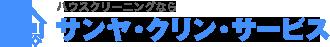 大田区のハウスクリーニングならサンヤ・クリン・サービス
